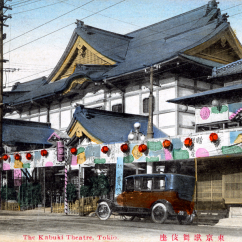 Kabuki Theater2