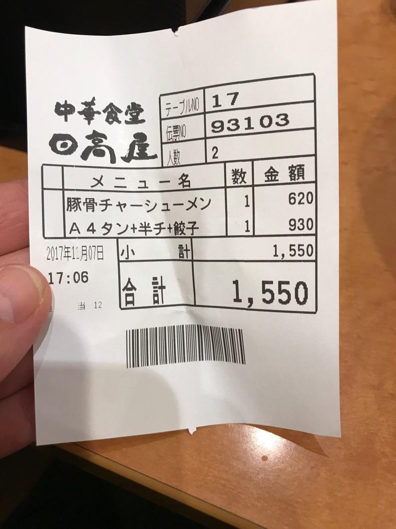 TokyoSeoul3_37b